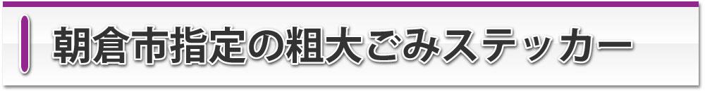 朝倉市指定ごみステッカー